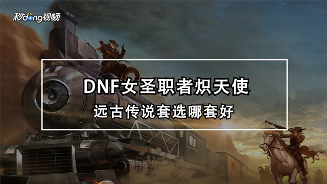 dnf公益服辅助,57打人团非常舒服这单人要是打满次累死你这是减负